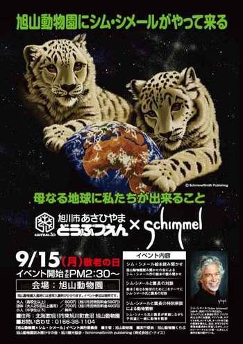Schimmel_asahiyamazoo