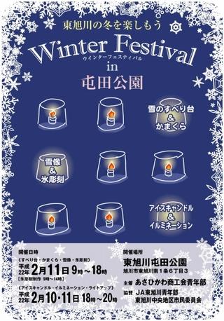 Swinterfestival
