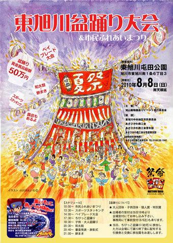 Bonodori_2010_poster