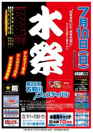 2011mizumatsuri